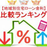 地域別住宅ローン金利比較ランキング