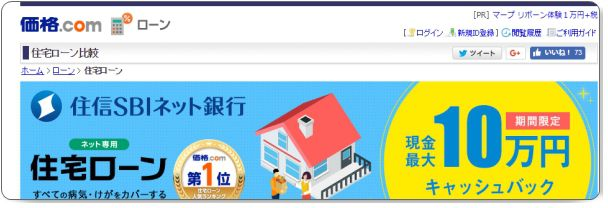 価格.comの住宅ローン比較